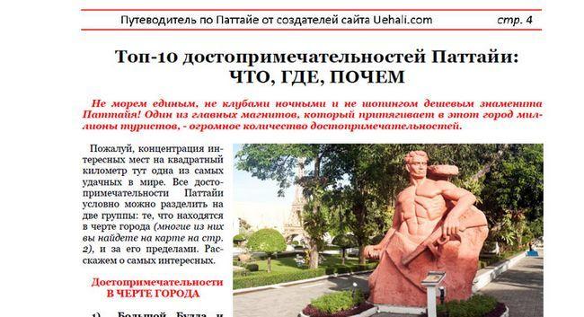 путівник по Паттаї російською мовою
