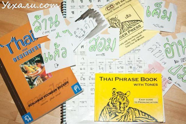 вивчення тайської мови