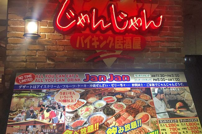 Ціни на Окінаві (Японія) на їжу.