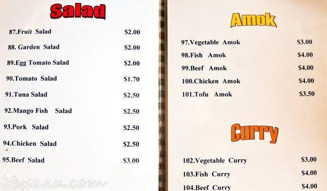 Ціни в Камбоджі на їжу: кафе Сієм Ріпа.