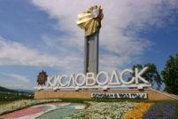 Пам`ятки кисловодська: по лермонтовським місцях і не тільки