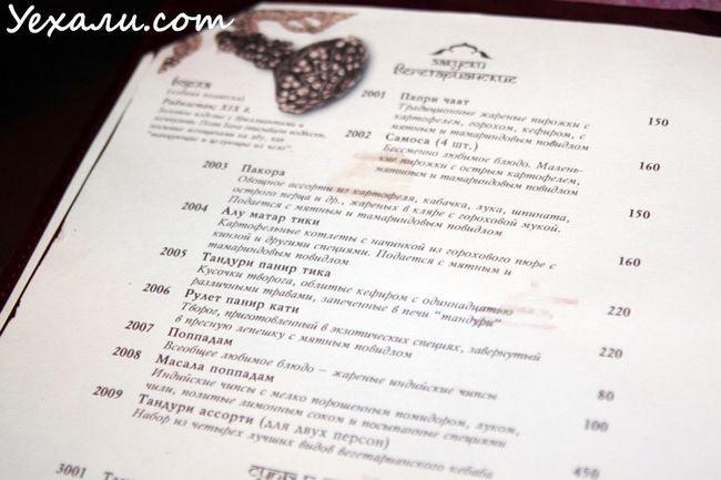 Фото меню з індійського ресторану в Паттайя