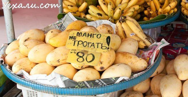 Російські написи в Паттайя