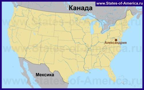 Олександрія на карті США