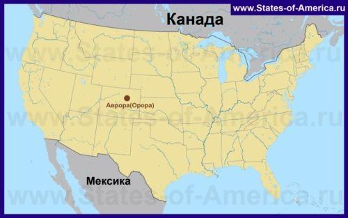 Аврора на карті США