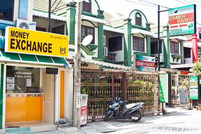 Курс тайського бата до рубля в Паттайя: обмінник біля готелю Pattaya Park.