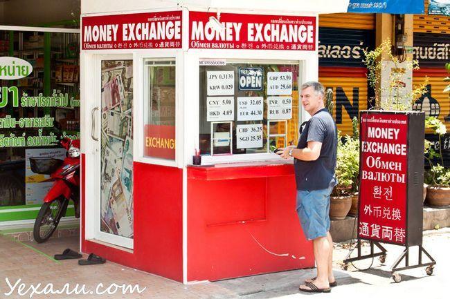 Паттайя, Наклуа, вигідний курс рубля до тайського Бату