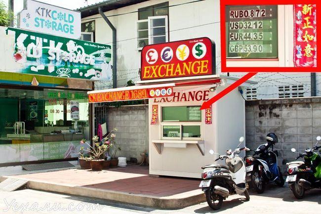 Вигідний курс тайського бата до рубля в Паттайя: обмінник близько Friendship Supermarket