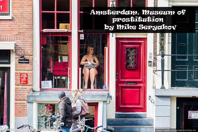 Музей проституції в амстердамі