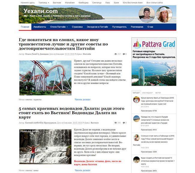 Сайт Уехалі.com, старий дизайн