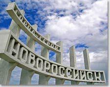 Новоросійськ, готель «софія»