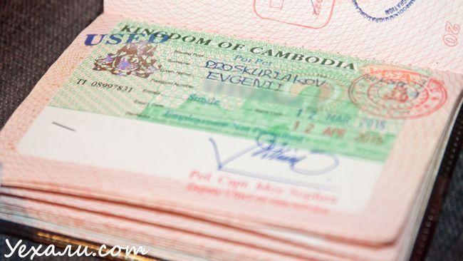 Чи потрібна віза в Камбоджу