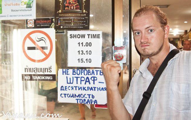 Російські написи в Таїланді