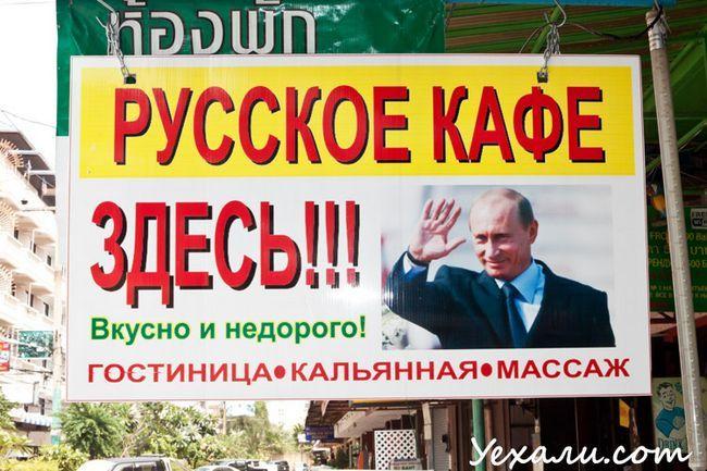 Написи російською в Паттайя