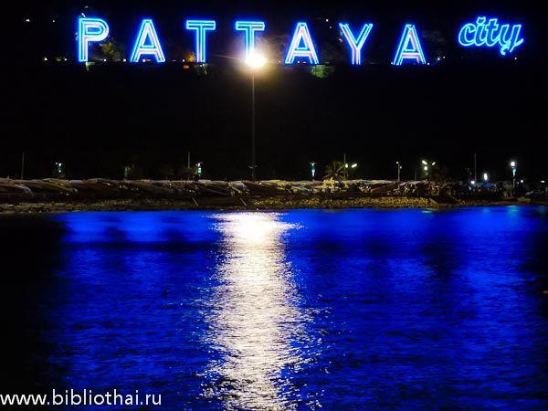 Паттайя