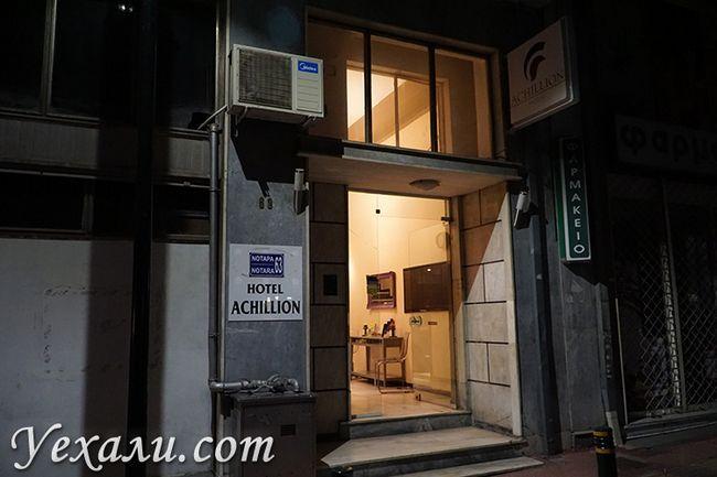 Готель Achillion в передмісті Афін Піреї
