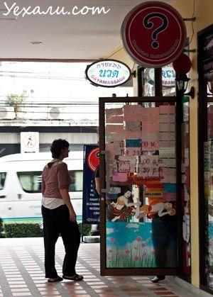 масажний салон в Бангкоку