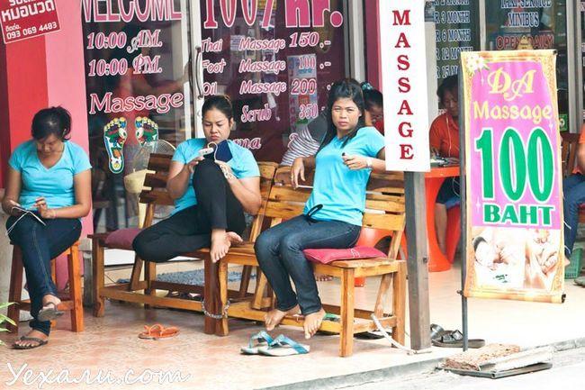 Тайський масаж в Паттайя