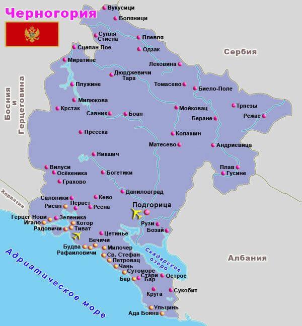 Путівник по європі - докладні карти чорногорії з містами російською мовою