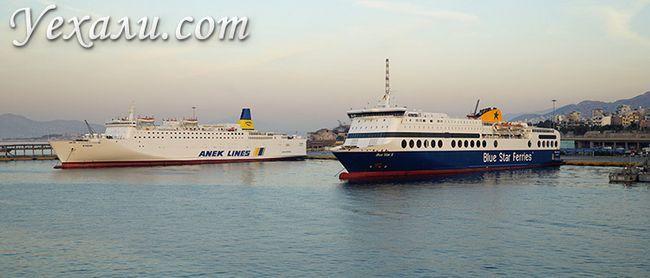 Афінський порт Пірей в Греції, фото поромів.
