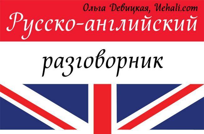 Російсько-англійський розмовник для туристів в Таїланді