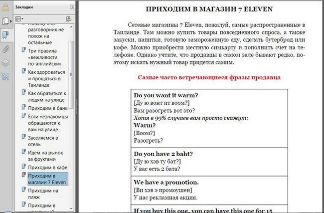 Англо-російський розмовник для подорожей