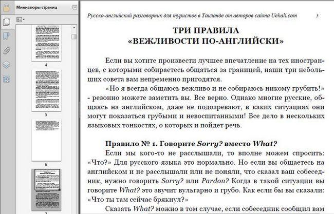 Скріншоти російсько-англійського розмовника