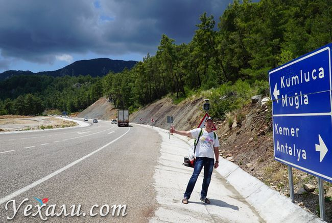 Автостоп в Туреччині