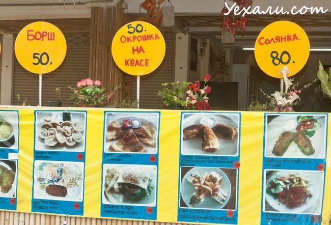 Таїланд замість Туреччини: екзотична їжа