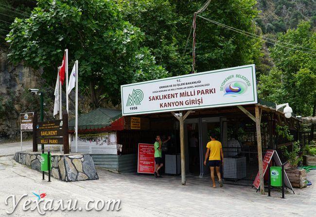 Вхід в ущелину Сакликент