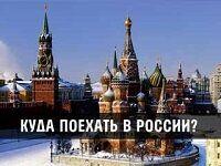 Вибираємо правильний курорт - куди поїхати взимку в росії?