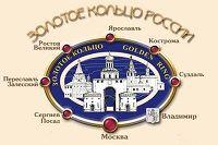 Золоте кільце росії: фото, пам`ятки і список міст